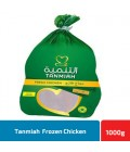 Al Tanmiah Frozen Chicken 1000 g